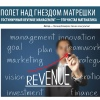 Revenue Management в гостиницах
