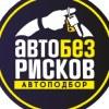 Автоподбор Москва и СПб   автобезрисков.рф