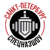СпецНаз Шоу Санкт-Петербург, Организация Шоу