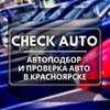 CHECK AUTO | Автоподбор в Красноярске