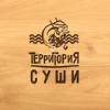 Территория суши | Суши и пицца в Челябинске