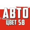 АВТОЦВЕТ58