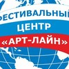 Фестивальный Центр «АРТ-ЛАЙН»