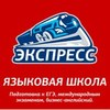 """Школа языков """"Экспресс"""" (г. Липецк)"""