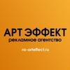 Наружная реклама Вывески Фасады Баннеры Белебей