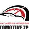 Automotive.zp.ua - Автозапчасти к иномаркам