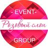 """EVENT GROUP """"РОЗОВЫЙ СЛОН""""Организация праздников"""