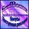 SerfBonus