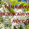 Администрация Карагайского сельского поселения