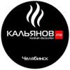 КАЛЬЯНОВ.РФ | Кальянный магазин Челябинск