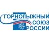 Горнолыжный Союз России