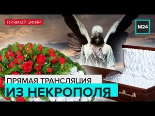 Прямая трансляция с выставки «НЕКРОПОЛЬ – TANEXPO 2019» на ВДНХ
