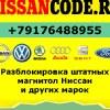 Коды штатных магнитол Ниссан (разблокировка)