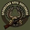 Орловский клуб охотников