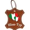 Шоп&Тур Италия - оптовые закупки в Италии.