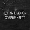 ОДНИМ ГЛАЗКОМ   ХОРРОР-КВЕСТ В МОСКВЕ