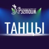 РЭГТАЙМ | Танцы в Петрозаводске |