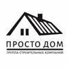 Группа строительных компаний «Просто дом»
