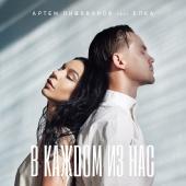 Ёлка feat Артём Пивоваров - В каждом из нас