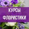 Курсы флористов и Школа флористики  Милы Шуманн