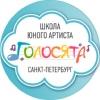 "Школа юного артиста ""Голосята""!"