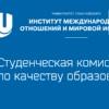 Студкомиссия по качеству образования ИМОМИ