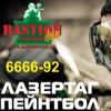 """Лазертаг и пейнтбол ЦР """"BASTION"""" Иркутск"""
