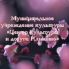 """МУК """"Клишинский ЦКД"""""""