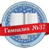 """ГУО """"Гимназия № 37 г. Минска"""""""