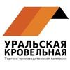 Уральская Кровельная - материалы на поколения.