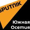 Sputnik Южная Осетия: новости и события дня