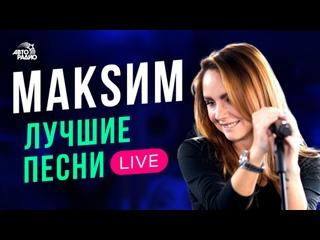 МакSим: лучшие песни. LIVE