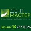 Стоматология  ДентМастер Пермь