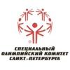 Специальный Олимпийский Комитет Санкт-Петербурга
