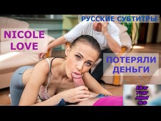 Порно перевод Nicole Love infidelity pickup pornsubtitles, измена, пикап за деньги русские субтитры с диалогами