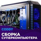 Суперкомпьютер (11-17)