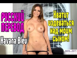 Havana Bleu большие сиськи big tits [Трах, all sex, porn, big tits , Milf, инцест, порно blowjob brazzers секс анальное секс