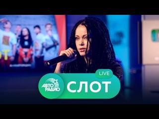 Живой концерт группы Слот на Авторадио (2020)