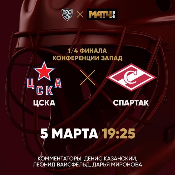 ЦСКА выиграл первую встречу, но «Спартак» точно не...
