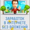 SEOBON.RU - Сервис активной рекламы