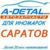 A-Detal запчасти для иномарок в Саратове