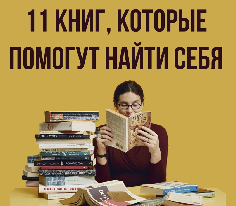 11 книг, которые помогут найти себя