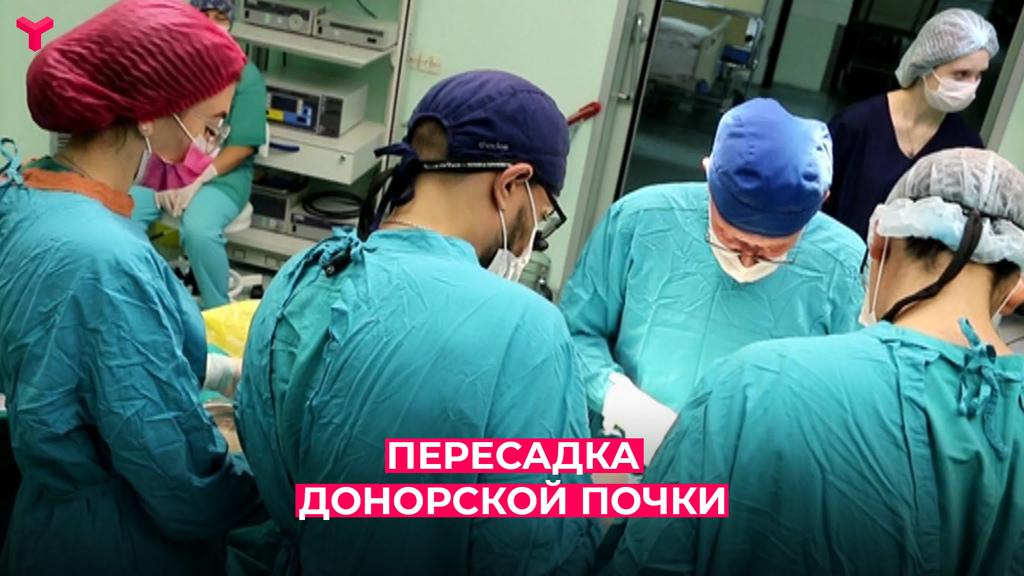 Тюменские врачи провели операцию по пересадке донорской почки, которую привезли за 250 километров!