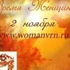 """Женский фестиваль """"Время Женщины"""""""
