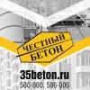Честный Бетон Вологда | Бетон с доставкой