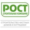 РОСТ строительная компания