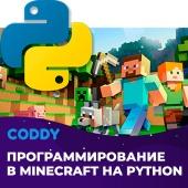 Minecraft: программирование на Python (11 - 15 лет)
