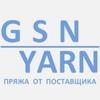 Магазин GSN-YARN.RU. Пряжа, ткани. Москва