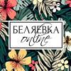 Беляевка Online