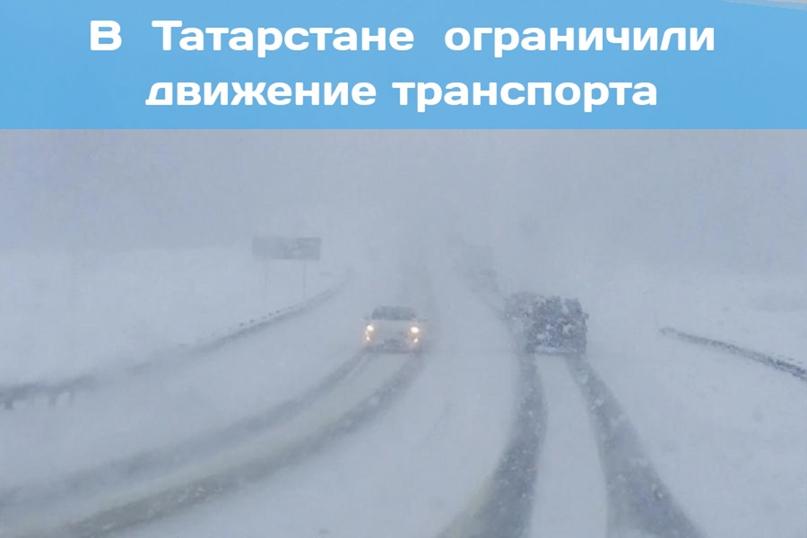 В Республике Татарстан на автодорогах вводится ограничение движения автобусов и...